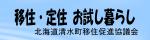 「北海道田園暮らし」週末農民の移住開拓日誌~半農半Xのススメ-バナー