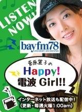 工場長 菅原麗子 の4L Blog