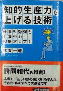 $イプラスジム福井トレーナー日記