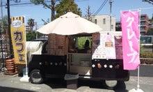 $HanaCafeのブログ クレープ&カフェのお店ネタ-オリンピック三鷹店