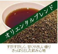 $Tea Leafy-オリエンタルブレンド紅茶メイン画像