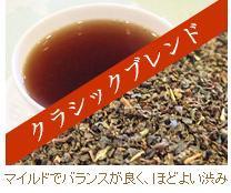 $Tea Leafy-クラシックブレンド紅茶メイン画像