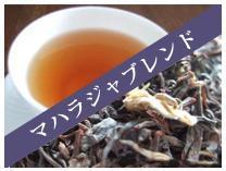 $Tea Leafy-マハラジャブレンド紅茶メイン画像