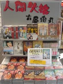 渋谷 TSUTAYA ニュース