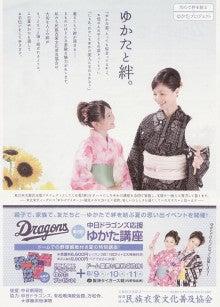 名古屋市の腰痛・膝痛専門整体-中日ドラゴンズ浴衣