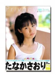 閑野有紀写真集+ジュニアアイドル写真集5作品   本・DVD ...