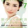 きれいの魔法 2011年7月号の画像