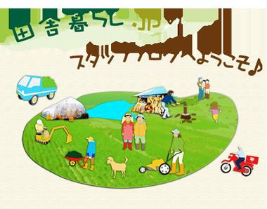 $「田舎暮らし.jp」のスタッフブログ♪-380px