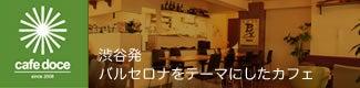 $欧州サッカークラブとの仕事を語るブログ-cafe doce