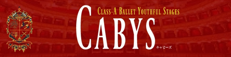 CABYS OFFICIAL BLOG★キャビブロ-cabys web top