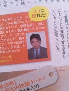 ラーメン王こばのブログ-110614_075212.jpg