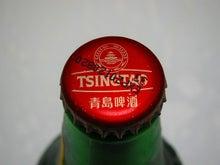 下戸でも美味しく飲めるビールはあるのか?-青島ビール栓