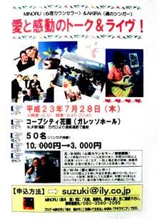 New 天の邪鬼日記-110728suzuki.jpg
