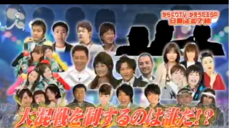 11/06/26(日)さんまのスーパーからくりTV「第8回 芸能人かえうた王 ...