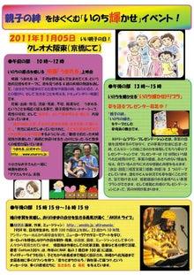 New 天の邪鬼日記-いのち輝かせイベント チラシ1.jpg