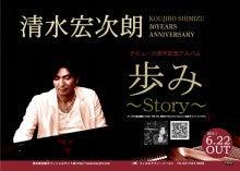 $清水宏次朗オフィシャルブログ「shimizu koujiro blog」Powered by Ameba