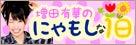 増田有華オフィシャルブログ「にゃもしな1日」Powered by Ameba