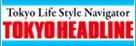 TOKYO HEADLINE HP