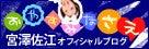 増田有華オフィシャルブログ「増田有華のにゃもしな1日」Powered by Ameba