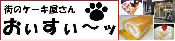 おぃすぃ~ッのブログ-ロゴ