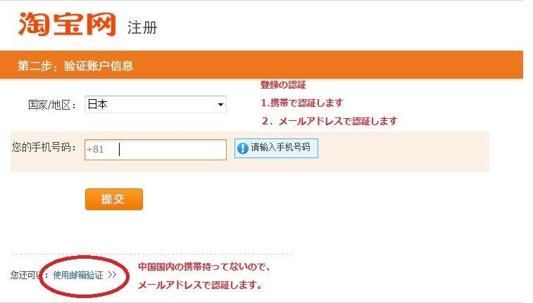 淘宝ID 登録手順