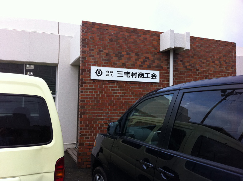 都青連副会長のあれな活動ブログ-商工会館前
