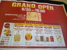 熊本ではたらく女のblog-mac