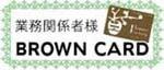 花資材専門店FlowerFactoryのブログ-ブラウンバナー