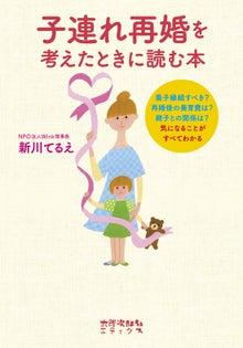 $シングルパパ・ママとの恋愛・幸せなステップファミリーを目指して-BOOK2011.6