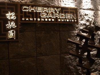 東京+α美食☆探検記-Cherry Garden