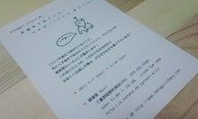 $てぬぐい作家 tenugui chaco のブログ-6/25 Tシャツ展