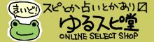 オンラインショップ・ゆるスピ堂