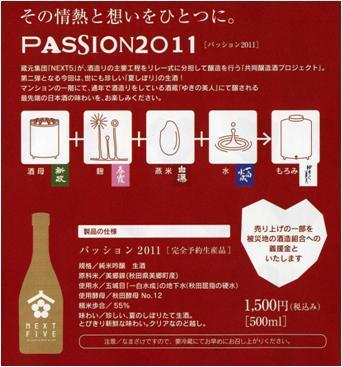 酒の伊勢勇のきまぐれ-PASSION2011