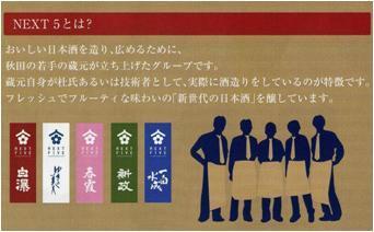 酒の伊勢勇のきまぐれ-NEXT5
