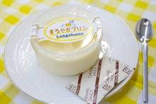 通販サイト『あるよ』スタッフブログ-ロンシャン洋菓子店