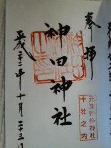 アラフォーの徒然なるままに-神田明神.jpg