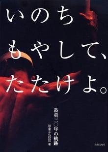 林田ひろゆき・オフィシャルブログ-鼓童_30周年の軌跡