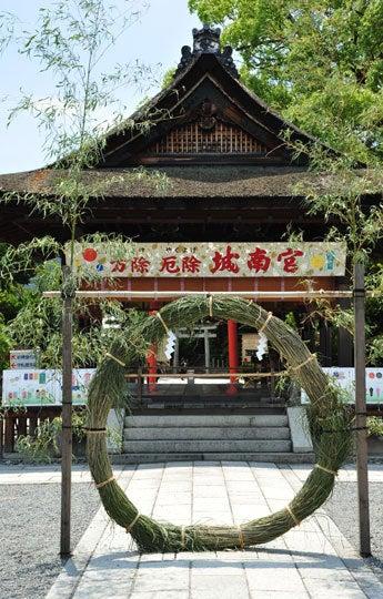 そうだった、京都に行こう(京都写真集)-茅の輪くぐり2