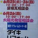 ダイキEX岡山展示会報告の記事より