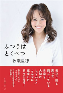 $牧瀬里穂オフィシャルブログ powered by アメブロ