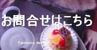 ファンタスティック デザート!新潟のスイーツデコ教室
