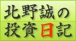 北野誠オフィシャルブログ「まことだもの」Powered by Ameba