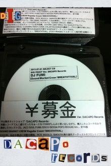 SOUND MARKET CREW blog-Dacapo Records