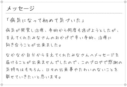 $塚本泰史のブログ -支えてくれた、みんなに感謝--メッセージ
