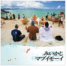 $cojacoのブログ マブイモーイ ツタヤ 新都心 沖縄音楽 沖縄民謡