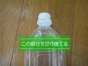 水耕栽培でいってみよう-作り方-3