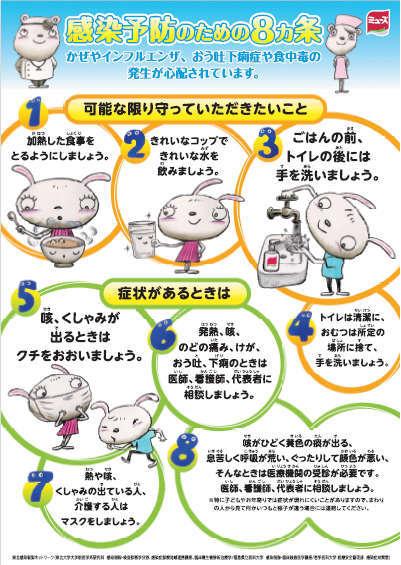 ありが10ぴき、さとうが5ひき-感染予防のための8カ条