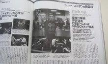 寝技打撃師のブログ-DSC_0110.JPG