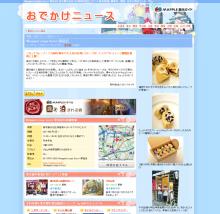 コロットKorot(東京都文京区根津のクレープ菓子店)のブログ