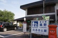 $哲レポート-道の駅 菰野町